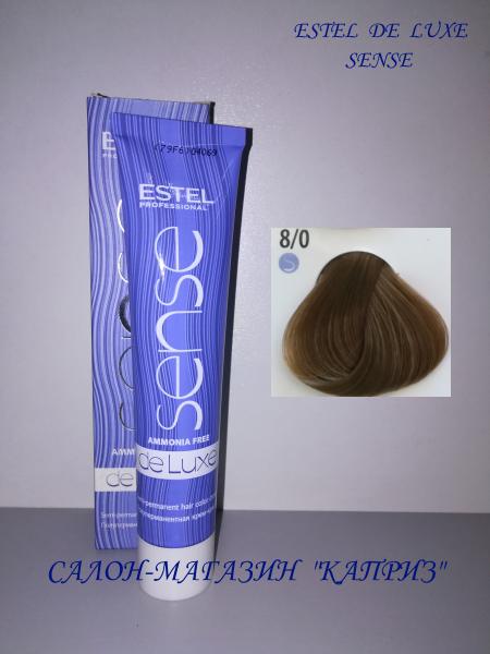 Краска для волос  ESTEL DE LUXE SENSE 8/0