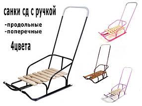 Санки детские с ручкой продольная планка Украина СД-1Р