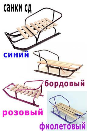 Санки СД-1 продольная планка Украина для девочек и мальчиков, фото 2