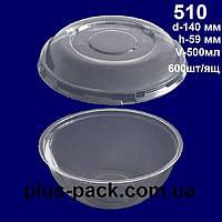 Упаковка пластиковая для пищевых продуктов d=140мм h=59мм, V=500 мл