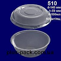 Круглая упаковка для салата 510 (500 мл), одноразовая