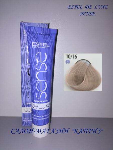 Краска для волос  ESTEL DE LUXE SENSE 10/16