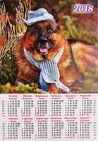 Календарь плакат на 2018