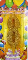 Свеча в торт цифра 8