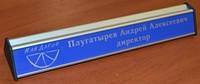 Табличка именная офисная настольная
