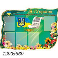 """Стенд  классный уголок """"Я и Украина,зеленый"""""""