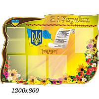 "Стенд  классный уголок ""Я и Украина,желтый"""