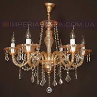 Люстра со свечами хрустальная IMPERIA пятиламповая LUX-434640
