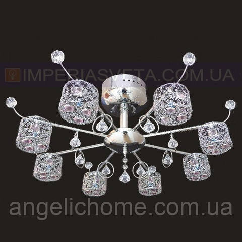 Люстра галогенная IMPERIA восьмиламповая LUX-440560