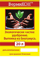 Универсальное органическое удобрение/стимулятор Препарат Вермикон®