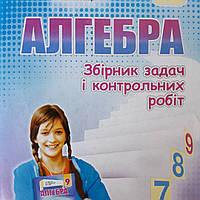 Сборник задач по алгебре 9 класс (рус./укр.) Мерзляк