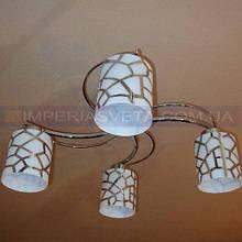Люстра припотолочная IMPERIA четырехламповая LUX-453000