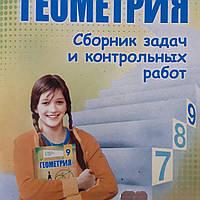 Сборник задач по геометрии 9 класс (рус./укр.) Мерзляк