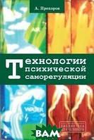 Прохоров Александр Технологии психической саморегуляции