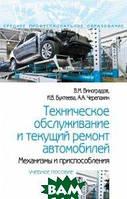 Виноградов В.М. Техническое обслуживание и текущий ремонт автомобилей. Механизмы и приспособления