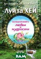 Хей Луиза Большая книга любви и мудрости