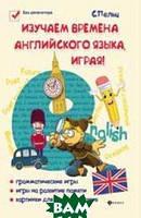 Пельц Светлана Владимировна Изучаем времена английского языка, играя! Игровой учебник английского языка для детей