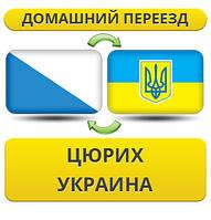 Домашний Переезд из Цюриха в Украину