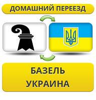 Домашний Переезд из Базеля в Украину