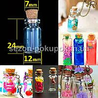 (10шт) БОЛЬШИЕ 24х12мм Стеклянные бутылочки с пробкой. Цена за 10шт