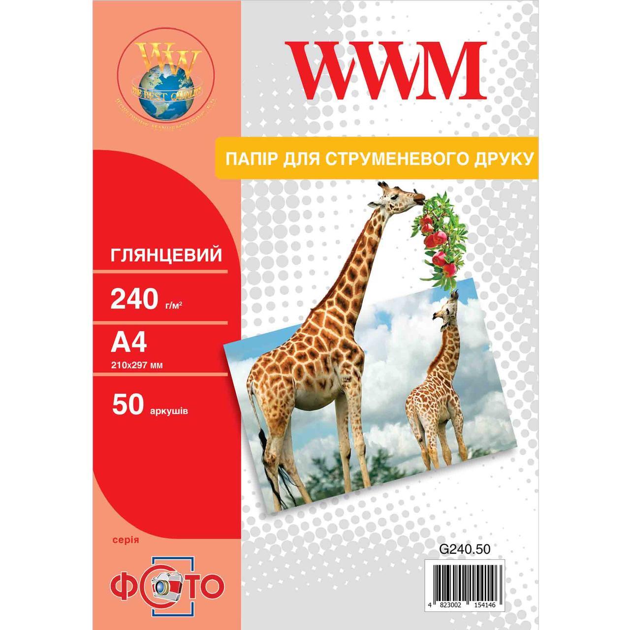 Фотобумага High White WWM глянцевая 240г/м кв, A4, 50л (G240.50)