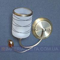 Декоративное бра, светильник настенный IMPERIA одноламповое LUX-464434