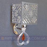 Декоративное бра, светильник настенный IMPERIA одноламповое LUX-461432
