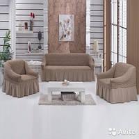 Чехол на 3-х местный диван + 2 кресла ESV Home кофе с молоком