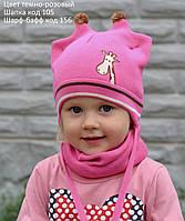 Жираф. Хлопок 60%. Мальчик/девочка 1-3 года. р. 46-50.   голубой, т.розовый, т.синий, фото 1