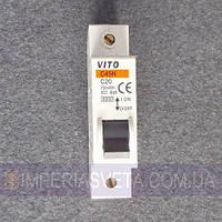Автоматический выключатель тока Vito FUSE LUX-35233