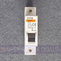 Автоматический выключатель тока Vito FUSE LUX-35236