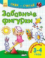Пиши считай Забавные фигурки Математика 3-4 года (С650021Р)