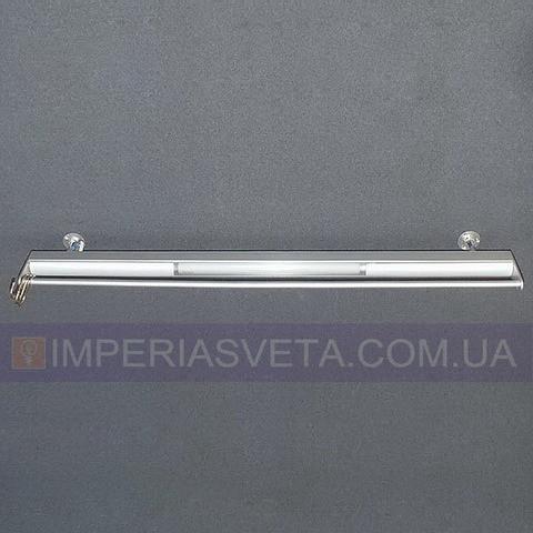 Вешалка для кухни с подсветкой дневного света IMPERIA одноламповая декоративная LUX-400321