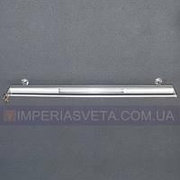Вешалка для кухни с подсветкой дневного света IMPERIA одноламповая декоративная LUX-400320