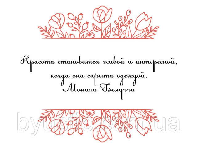Красота становится живой и интересной, когда она скрыта одеждой. Моника Белуччи.