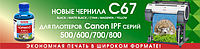 Новые Чернила С67 для плоттеров серии Canon iPF500/600/700/800