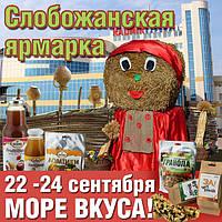 С 22 по 24 сентября Большая Слобожанская ярмарка и ТМ«Spektrumix®»