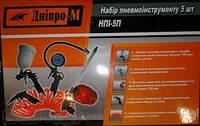 Набор пневмоинструмента  НП-5П Дніпро-М