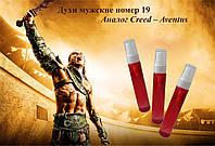 ЛЮКС Копии. Стойкость до 12 ч!!! Франция.Духи мужские номер 19 – аналог Creed – Aventus - 23мл