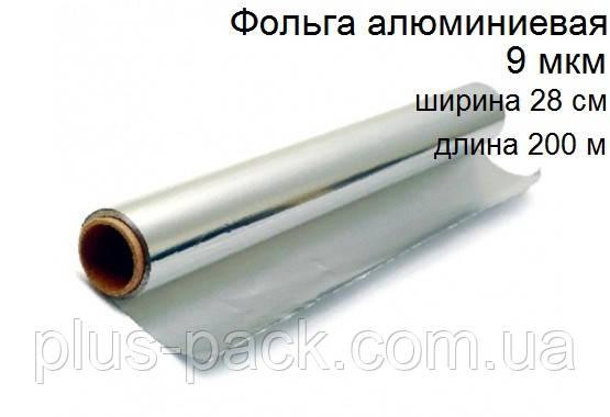Фольга алюминиевая 9 мкм Ширина 28см. Длина 200м