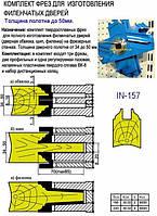 Комплект твердосплавных фрез для изготовления филенчатых дверей (дверная обвязка, шип, филенка).