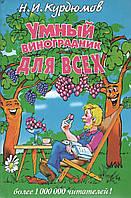 Курдюмов Н. Умный виноградник для всех.