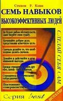 Семь навыков высокоэффективных людей, Стивен Р. Кови