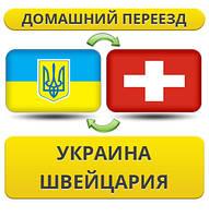 Домашний Переезд из Украины в Швейцарию