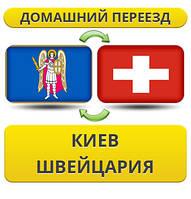 Домашний Переезд из Киева в Швейцарию
