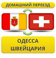 Домашний Переезд из Одессы в Швейцарию