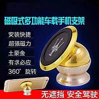 Держатель телефона на магните для авто мелким оптом из Китая