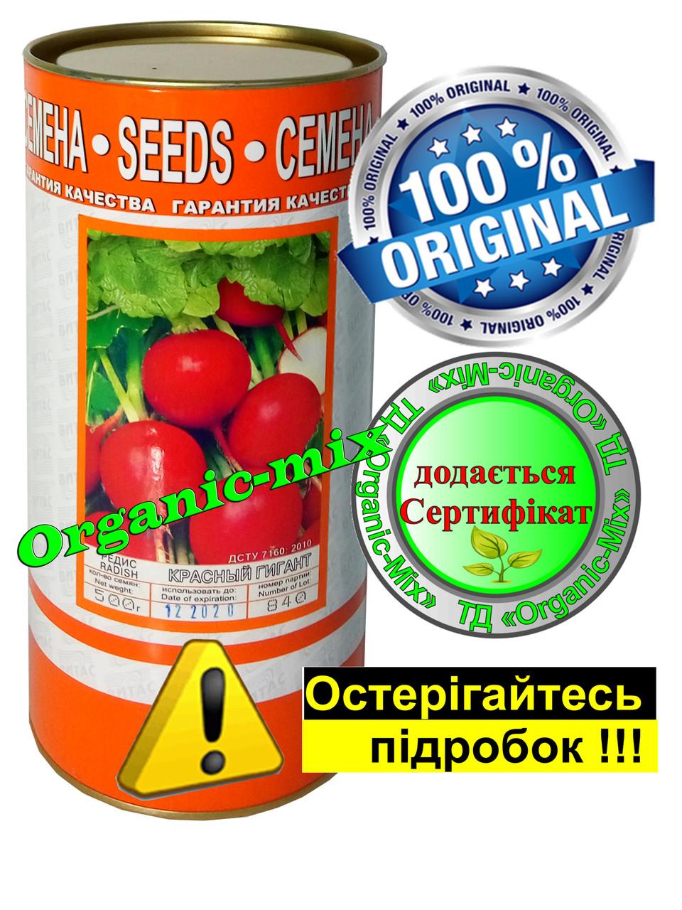 Семена редиса осеннего Красный Гигант, инкрустированные, 500 г фермерская банка