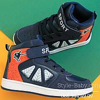 Детские ботинки демисезонные для мальчика с паучком ТМ ТомМ р. 25,26,27,29,30