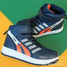 Демисезонные синие ботинки для мальчика спорт ТомМ р.35
